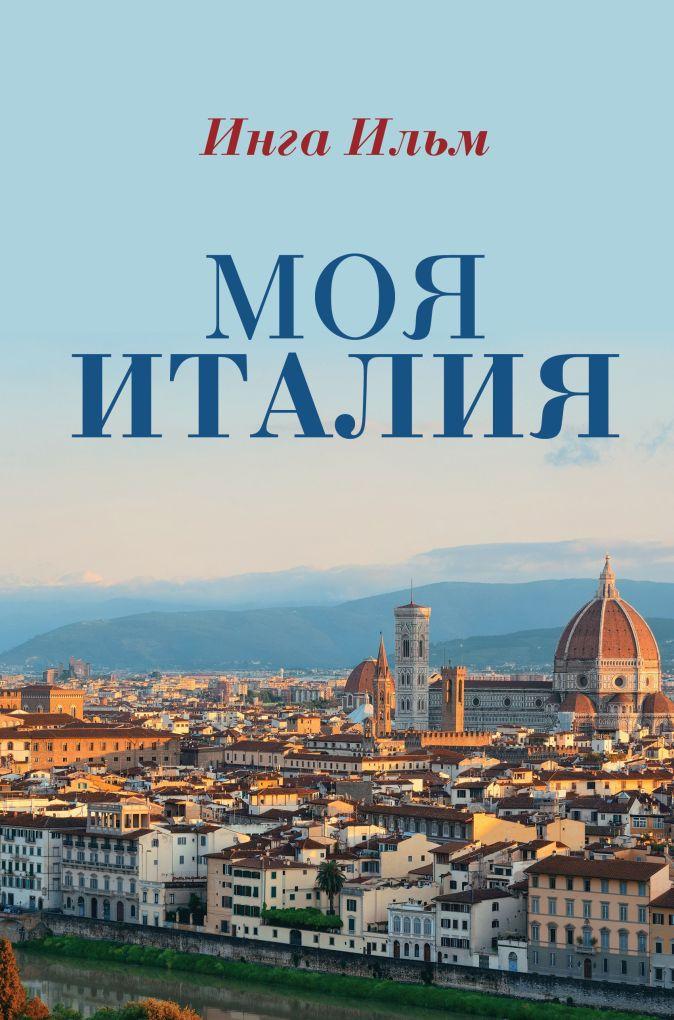 Моя Италия Ильм И.В.
