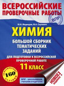 Химия. Большой сборник тематических заданий для подготовки к ВПР. 11 класс