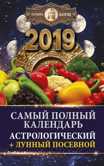 Самый полный календарь на 2019 год: астрологический + лунный посевной Татьяна Борщ