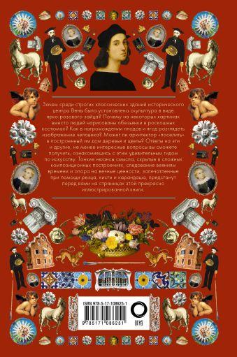 Искусство. Загадки признанных шедевров. Иллюстрированный гид Тараканова М.В.