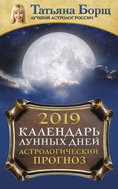 Календарь лунных дней на 2019 год: астрологический прогноз - фото 1