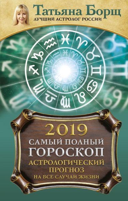 Астрологический прогноз на все случаи жизни. Самый полный гороскоп на 2019 год - фото 1