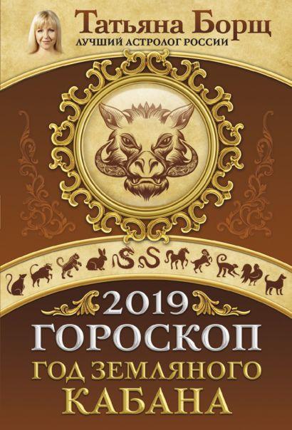 Гороскоп на 2019: год Земляного Кабана - фото 1