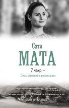 Мата С. - 7 чакр - Семь ступеней к реализации' обложка книги
