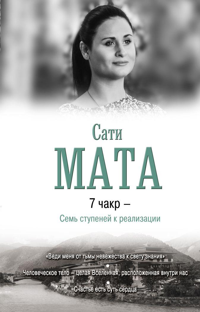 Сати Мата - 7 чакр - Семь ступеней к реализации обложка книги