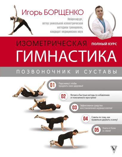 Изометрическая гимнастика доктора Борщенко. Полный курс! - фото 1