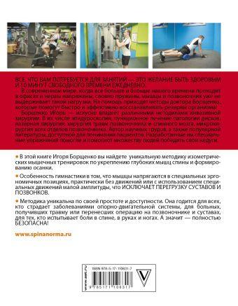 Изометрическая гимнастика доктора Борщенко. Полный курс! Борщенко И.А.