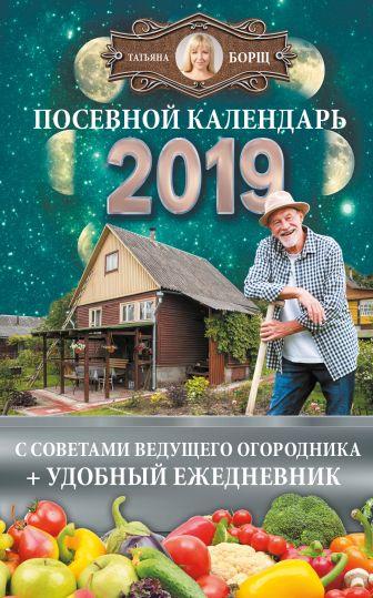 Борщ Т., Бублик Б. - Посевной календарь 2019 с советами ведущего огородника + удобный ежедневник обложка книги