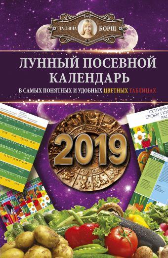Лунный посевной календарь в самых понятных и удобных цветных таблицах на 2019 год Борщ Татьяна