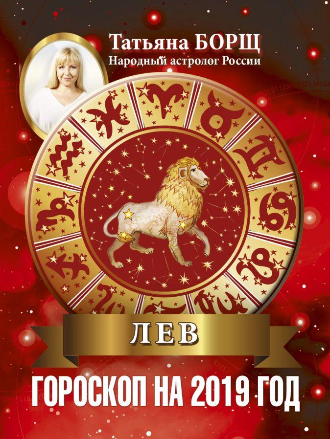 ЛЕВ. Гороскоп на 2019 год Татьяна Борщ
