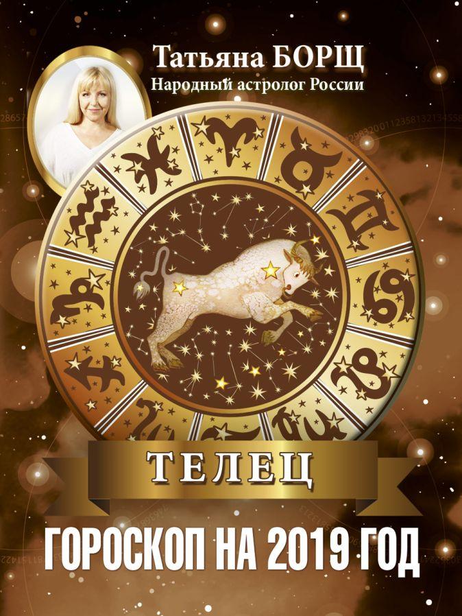 ТЕЛЕЦ. Гороскоп на 2019 год Татьяна Борщ