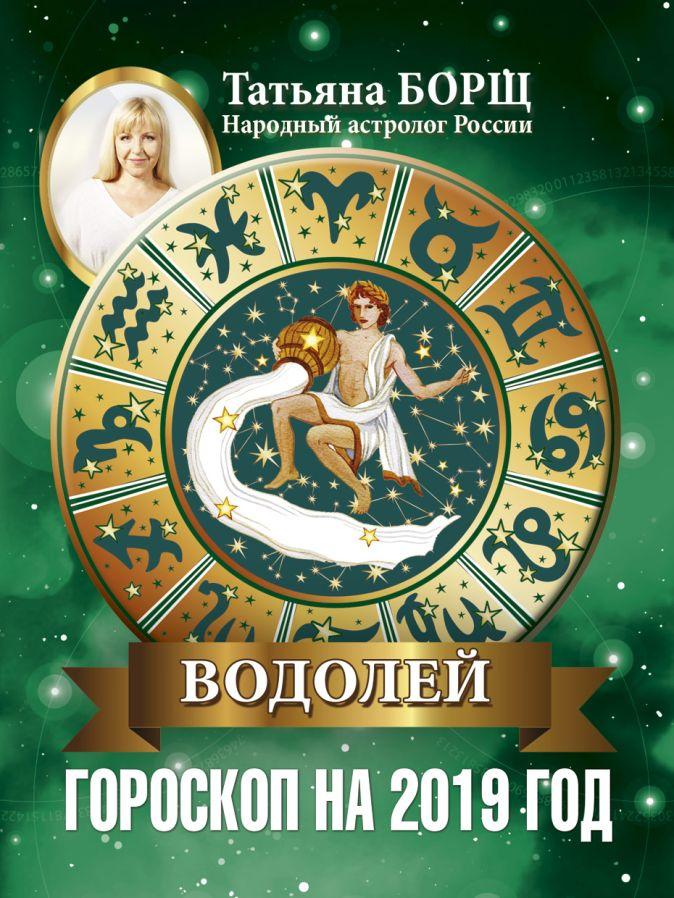 ВОДОЛЕЙ. Гороскоп на 2019 год Татьяна Борщ
