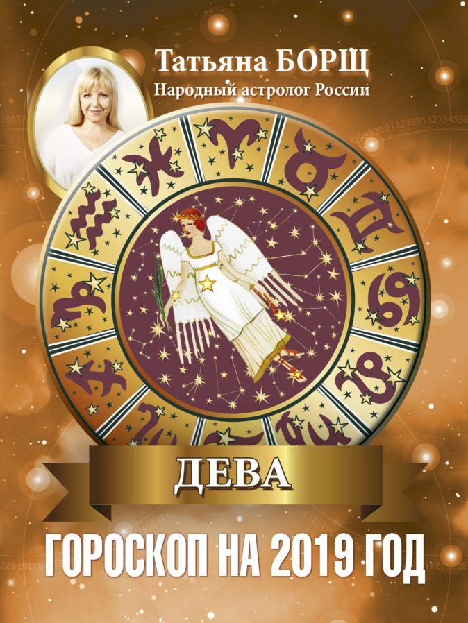 ДЕВА. Гороскоп на 2019 год Татьяна Борщ