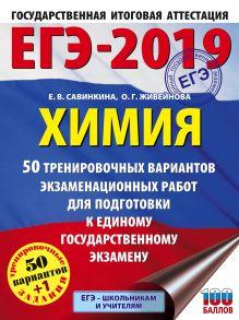 ЕГЭ-2019. Химия (60х84/8) 50 тренировочных вариантов экзаменационных работ для подготовки к единому государственному экзамену