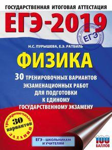 ЕГЭ-2019. Большой сборник тренировочных вариантов