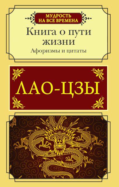 Афоризмы и цитаты. Книга о пути жизни - фото 1