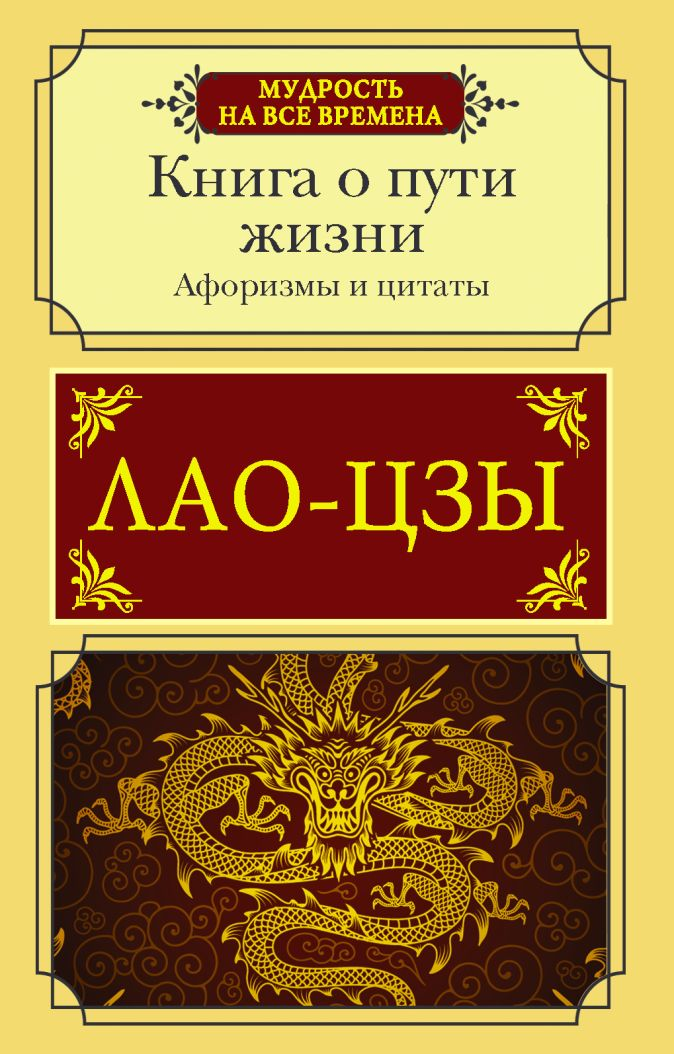 Лао-цзы - Афоризмы и цитаты. Книга о пути жизни обложка книги