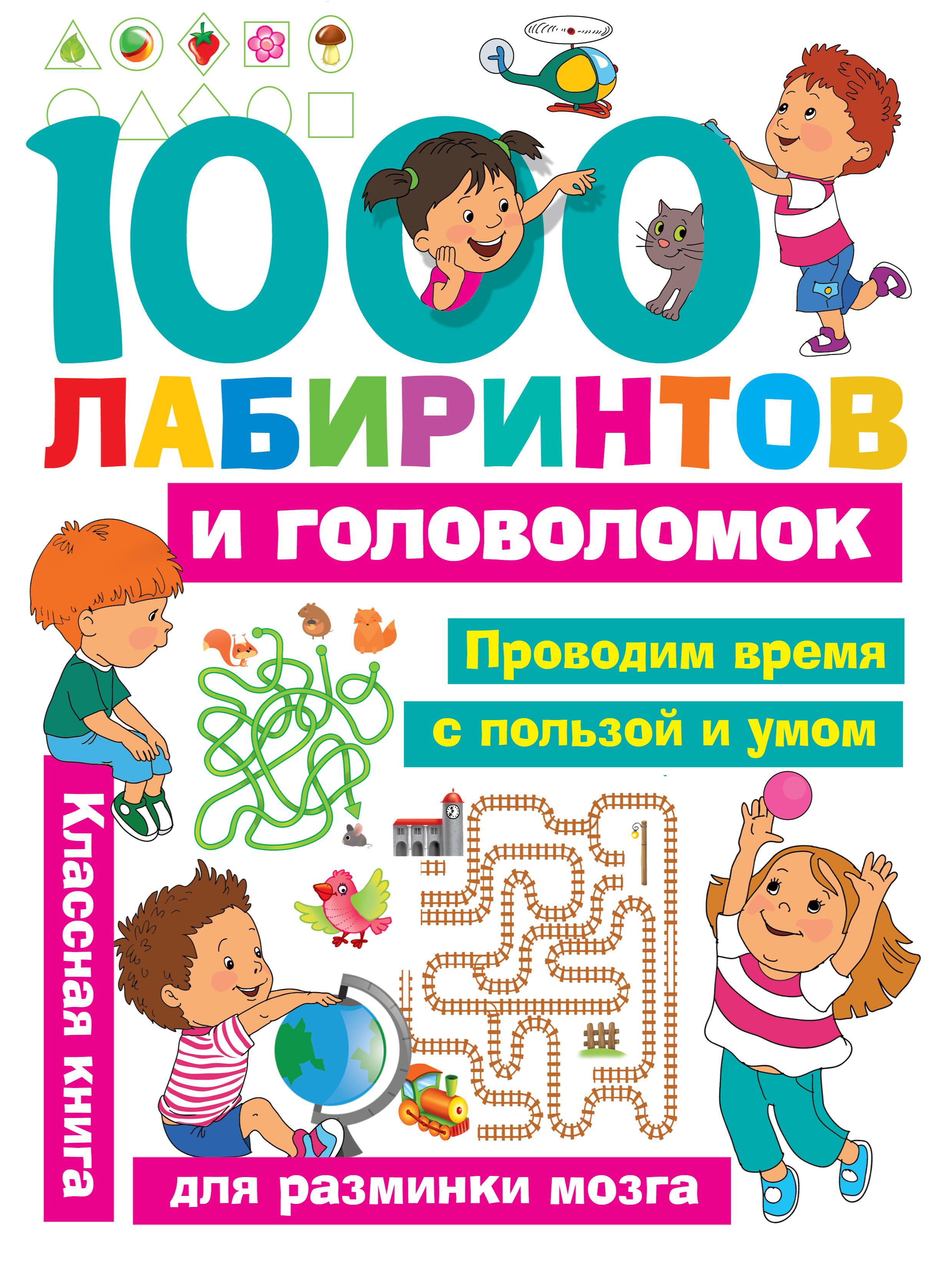 Малышкина М.В., Дмитриева В.Г. 1000 лабиринтов и головоломок дмитриева в сост 1000 лабиринтов и головоломок