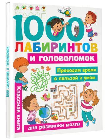 Малышкина М.В., Дмитриева В.Г. - 1000 лабиринтов и головоломок обложка книги