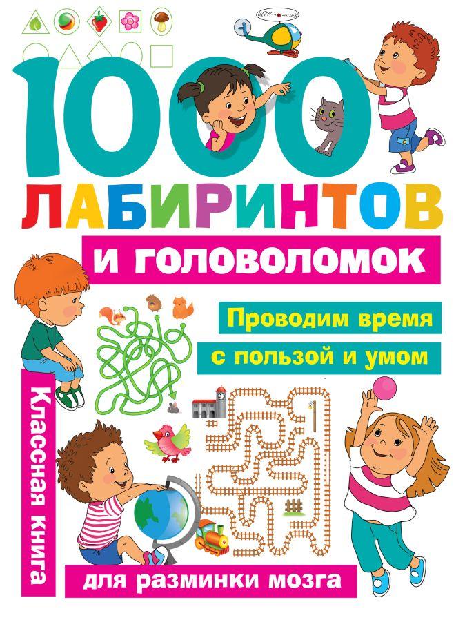 1000 лабиринтов и головоломок Малышкина М.В., Дмитриева В.Г.