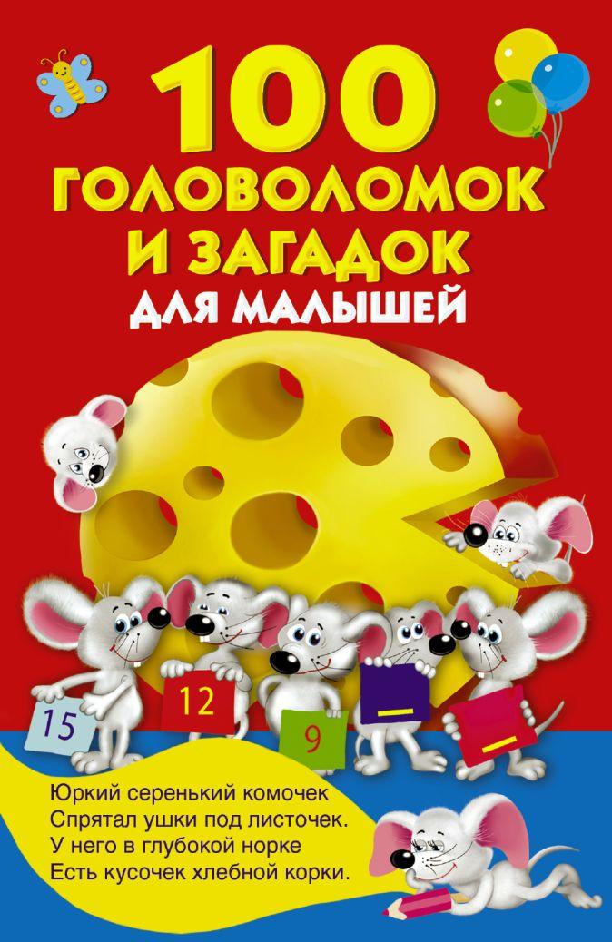 Дмитриева В.Г. - 100 головоломок и загадок для малышей обложка книги