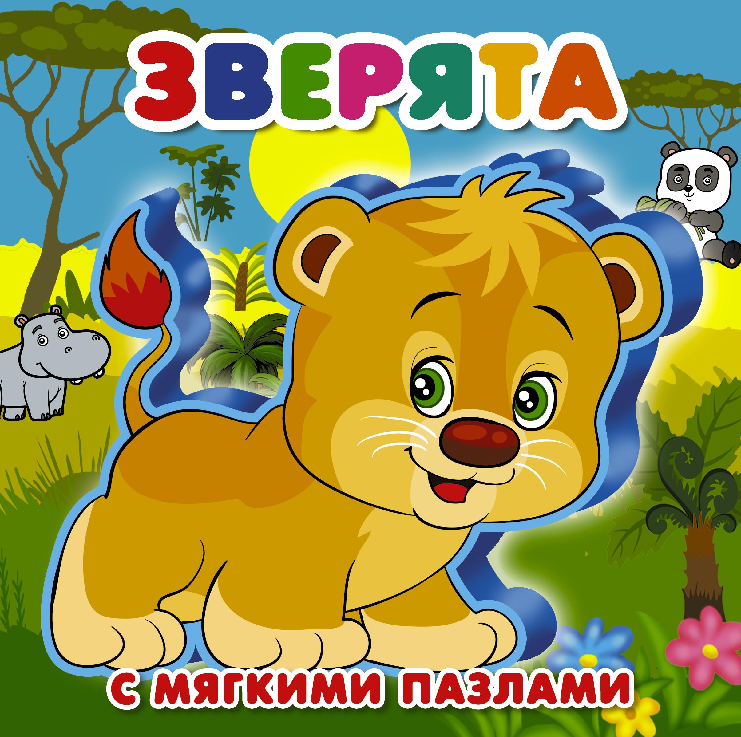 Дмитриева В.Г. Зверята