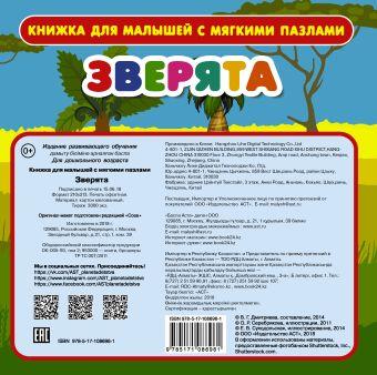 Зверята Суходольская Е.В., Дмитриева В. Г.