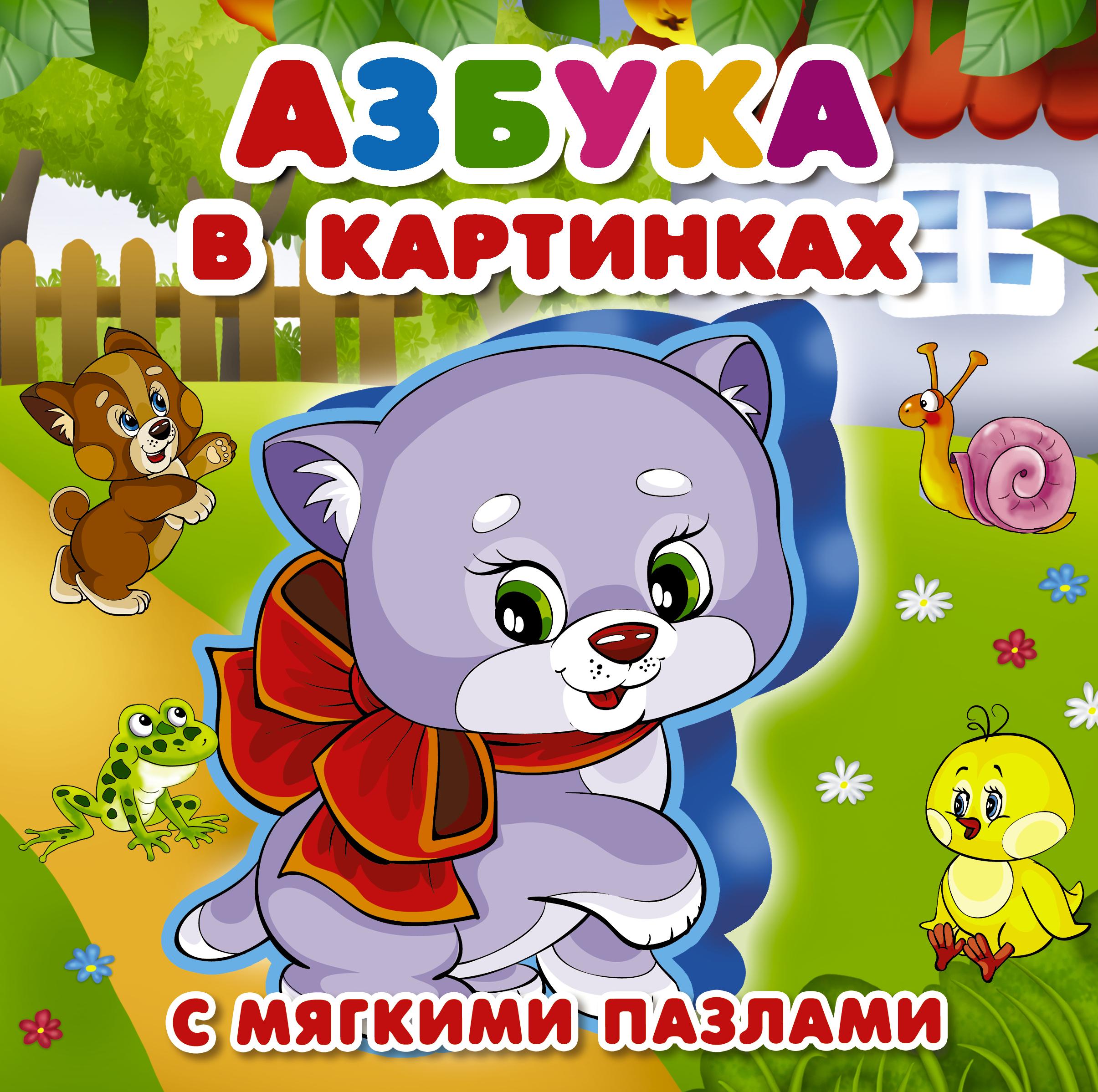 Малышкина М.В. Азбука в картинках