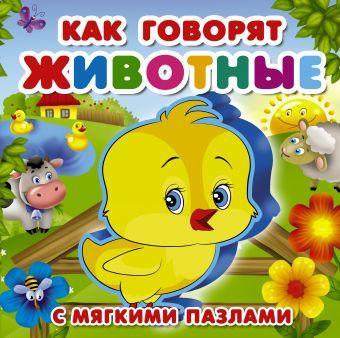 Как говорят животные Горбунова И.В., Голь Н.М., Суходольская Е.В.
