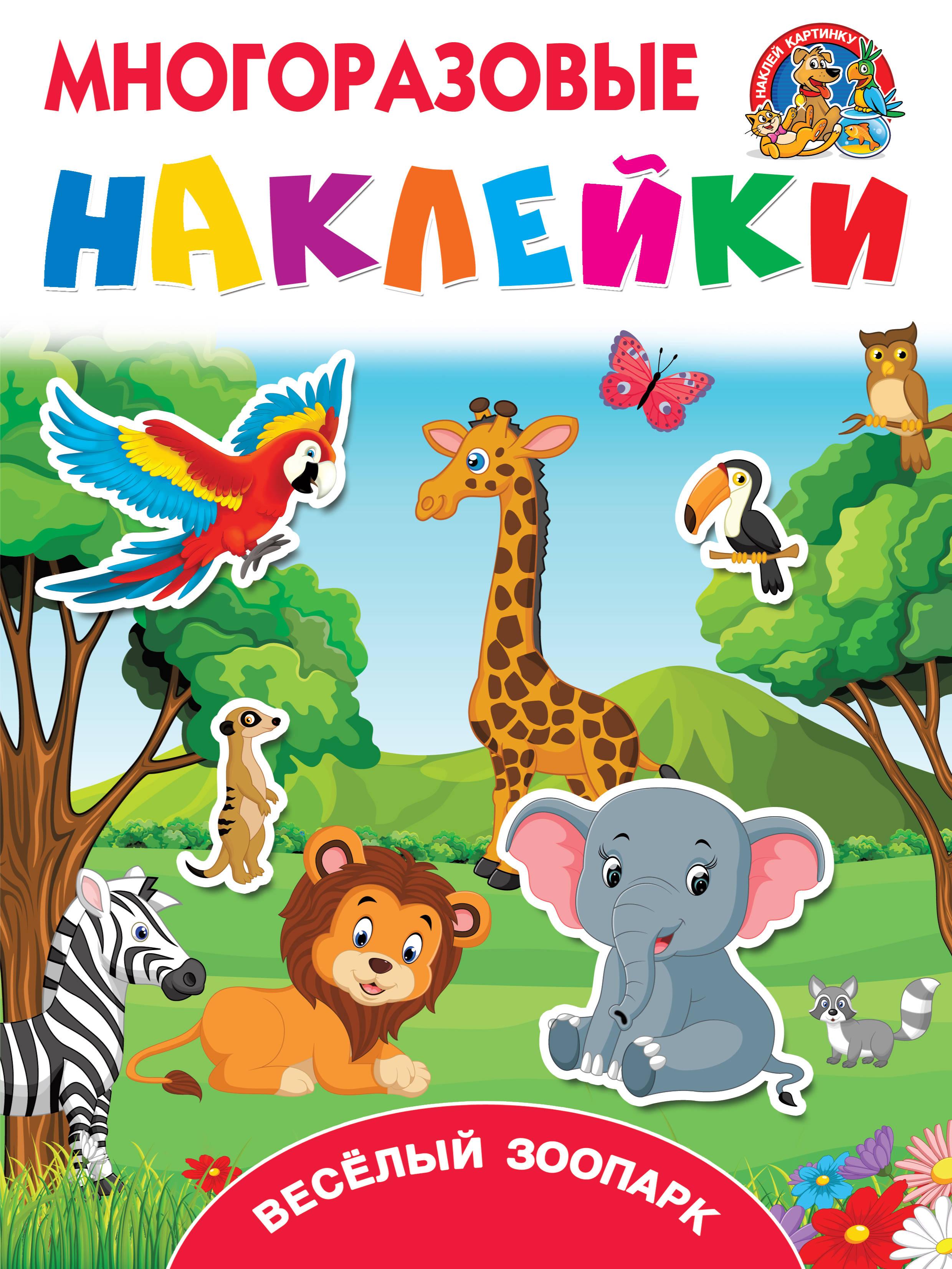 Дмитриева В.Г., Горбунова И.В. Весёлый зоопарк электронный звуковой плакат знаток весёлый зоопарк pl 06 zoo