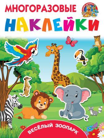 Дмитриева В.Г., Горбунова И.В. - Весёлый зоопарк обложка книги