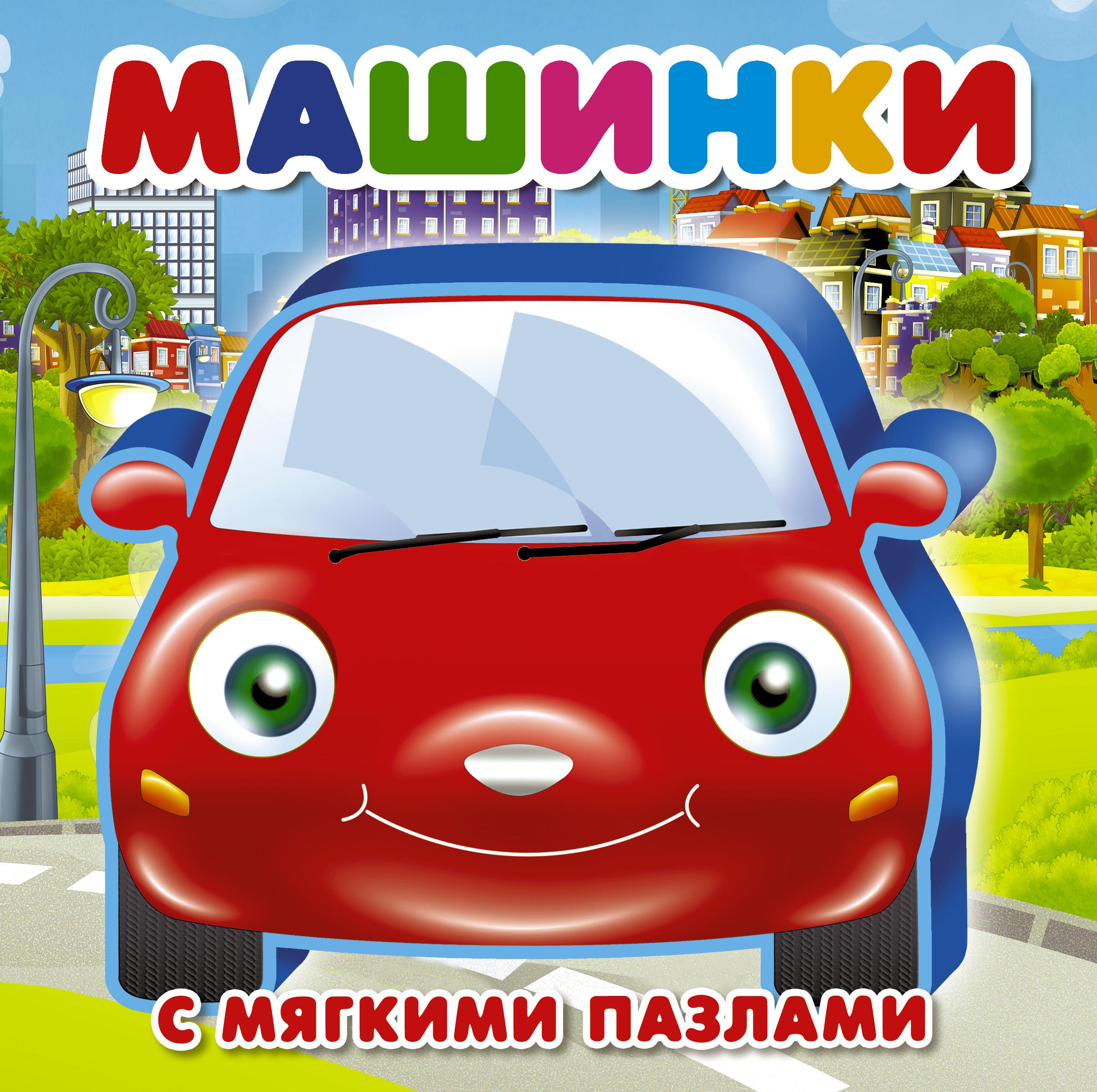 Дмитриева В.Г. Машинки