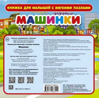 Машинки Дмитриева В.Г., Горбунова И.В.