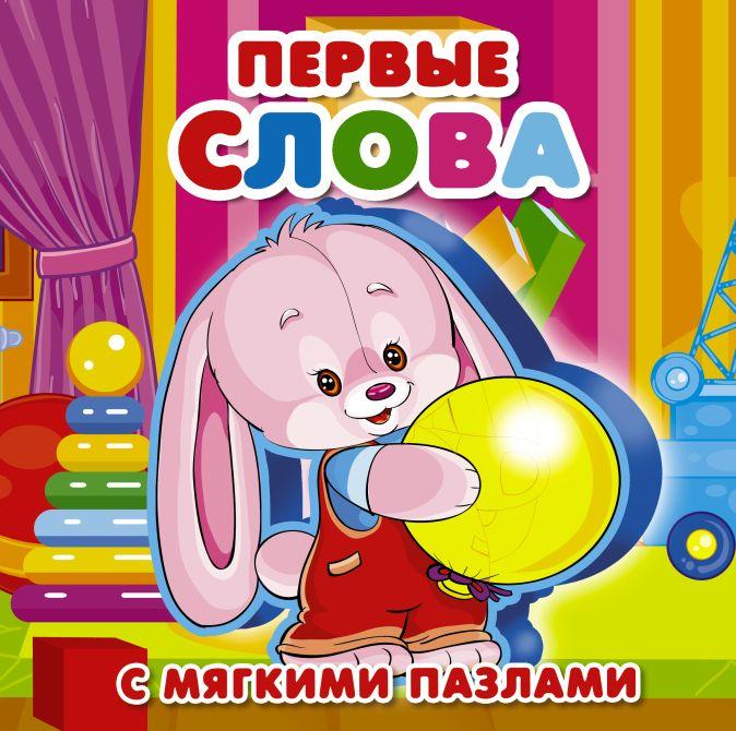 Дмитриева В.Г. - Первые слова обложка книги
