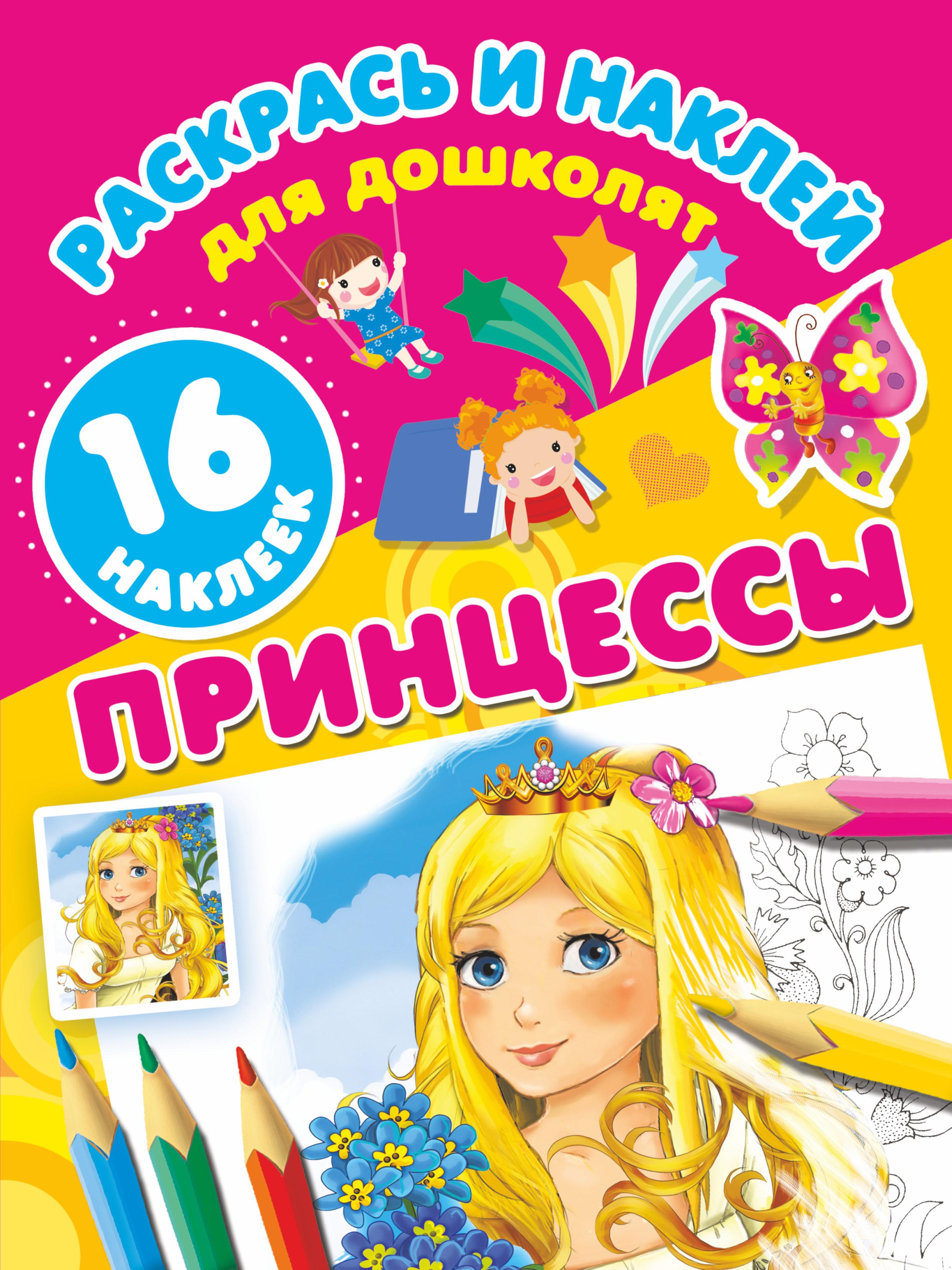 Жуковская Е.Р., Дмитриева В. Г. Принцессы дмитриева в как стать настоящей принцессой isbn 9785271346712