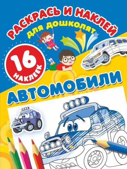 Автомобили - фото 1
