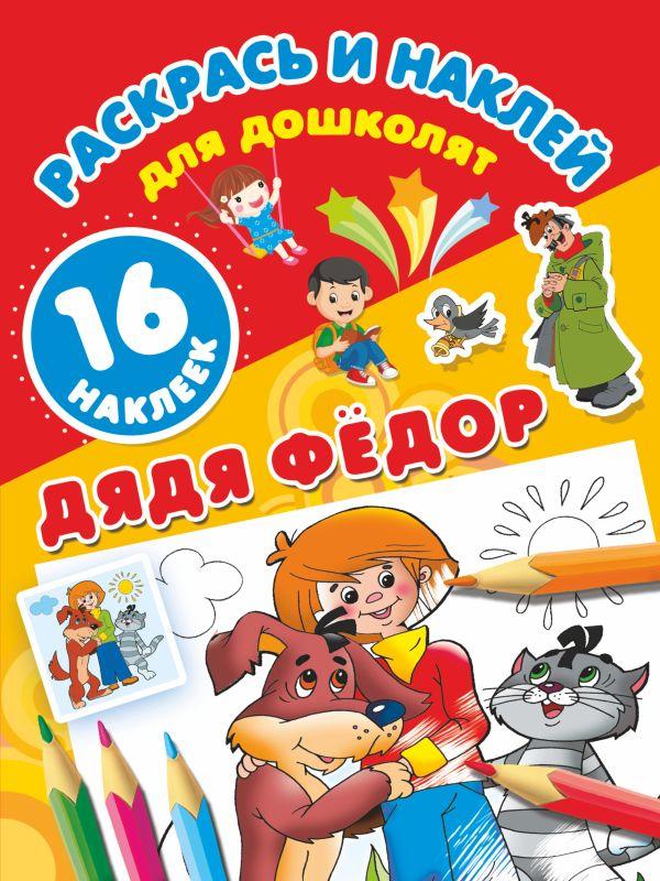 Успенский Эдуард Николаевич Дядя Фёдор