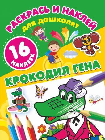 Крокодил Гена Успенский Э.Н.