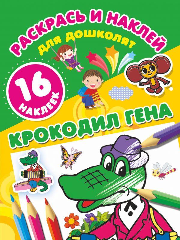 Успенский Эдуард Николаевич Крокодил Гена