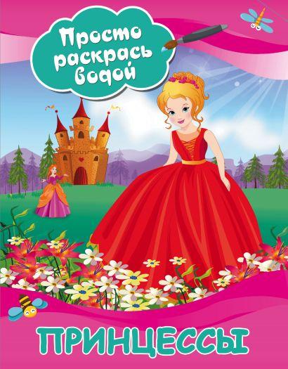 Принцессы - фото 1