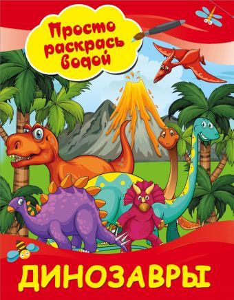 Динозавры Рахманов А.