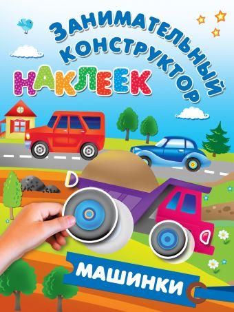 Машинки Дмитриева В.Г.
