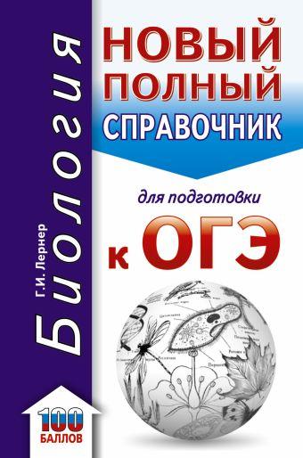 ОГЭ. Биология. Новый полный справочник для подготовки к ОГЭ Лернер Г.И.