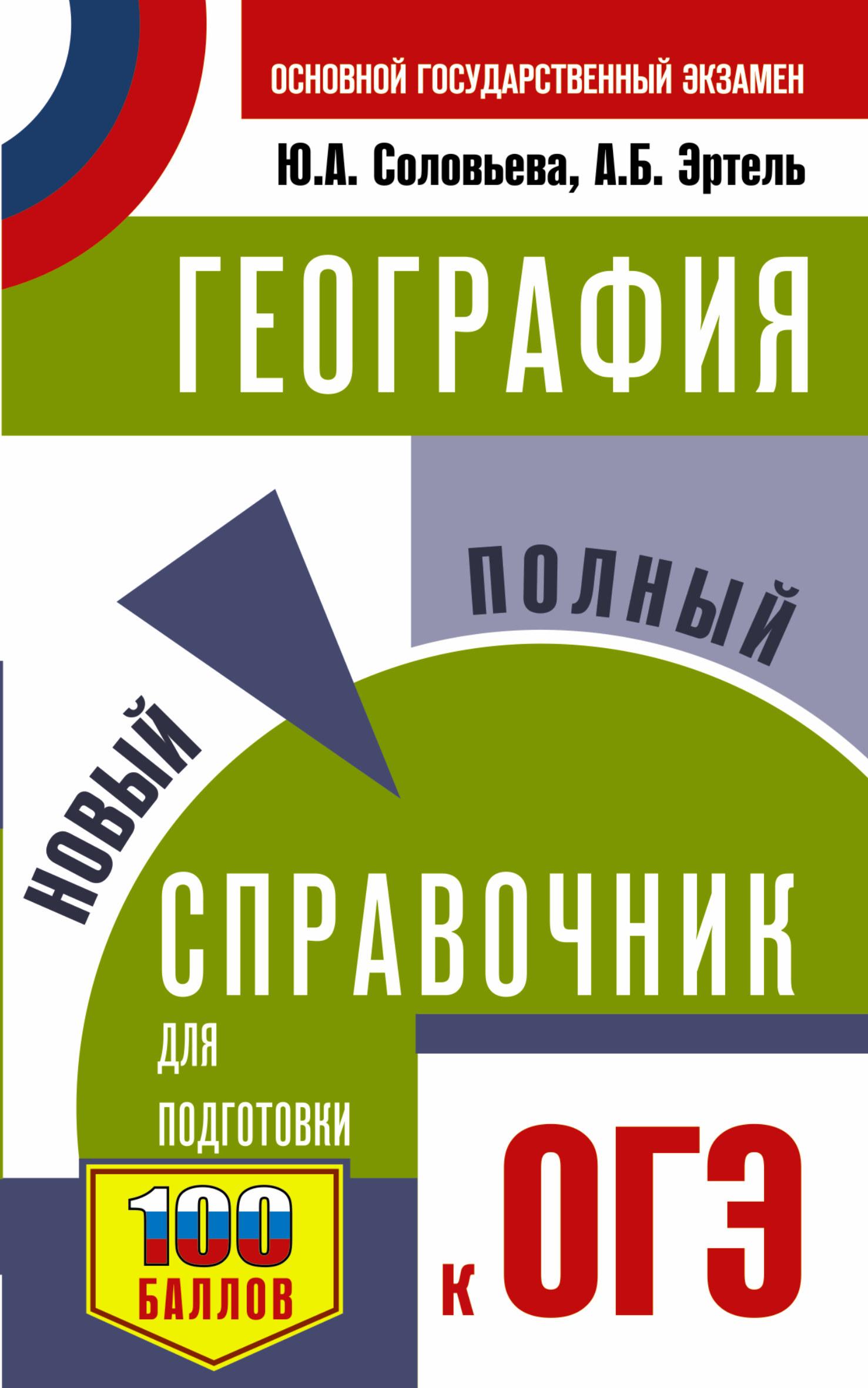 ОГЭ. География. Новый полный справочник для подготовки к ОГЭ ( Соловьева Ю.А., Эртель А.Б.  )