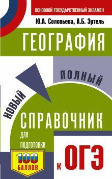 Самый популярный справочник для подготовки к ОГЭ