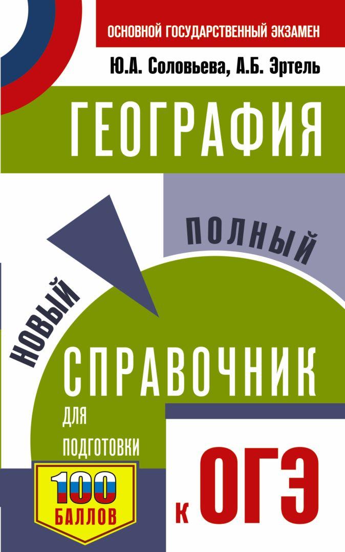 ОГЭ. География. Новый полный справочник для подготовки к ОГЭ Соловьева Ю.А., Эртель А.Б.