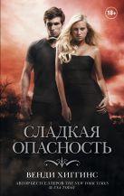 Хиггинс В. - Сладкая опасность' обложка книги