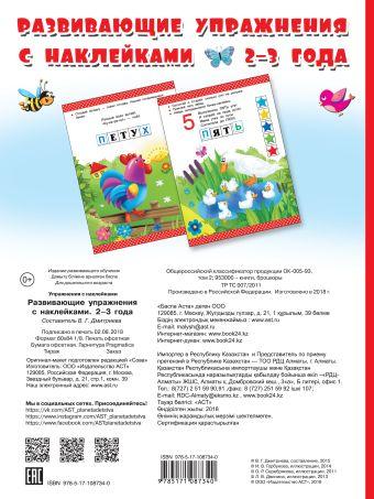 Развивающие упражнения с наклейками. 2-3 года Дмитриева В.Г., Горбунова И.В., Двинина Л.В.