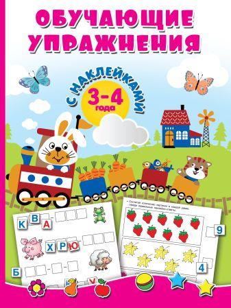 Дмитриева В.Г., Двинина Л.В., Горбунова И.В. - Обучающие упражнения с наклейками. 3-4 года обложка книги