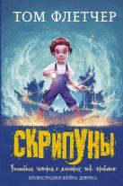 Флетчер Т. - Скрипуны' обложка книги